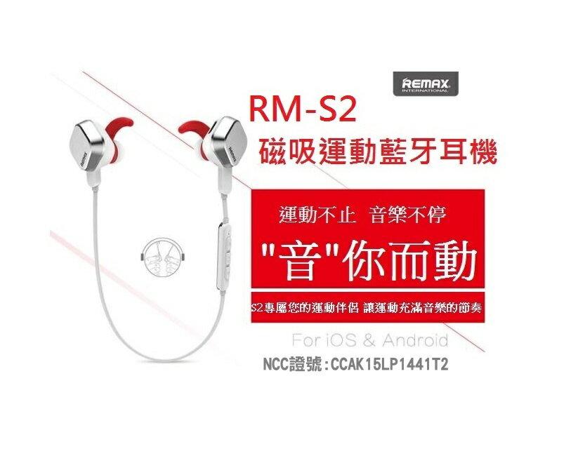 REMAX RM-S2磁吸運動藍牙耳機
