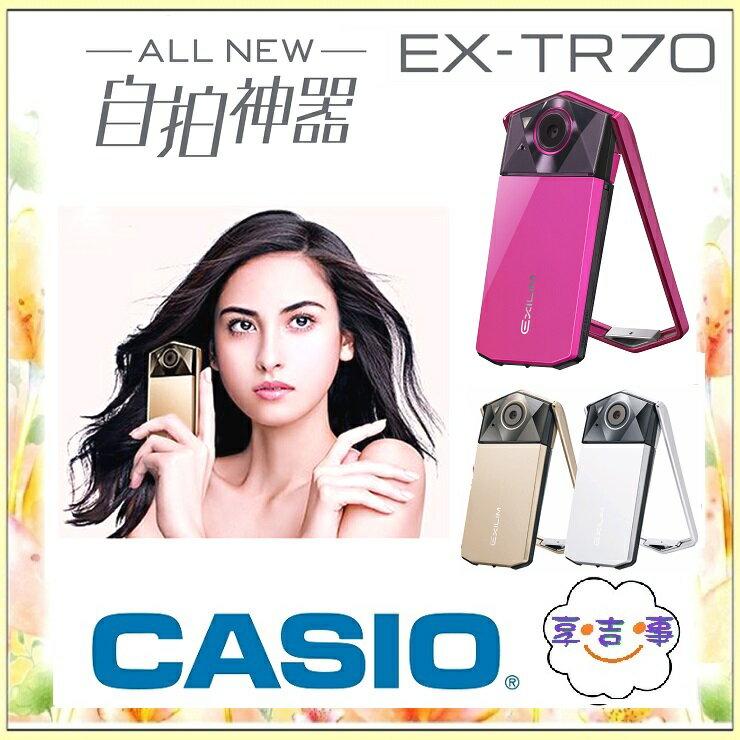❤享.吉.事❤~64G電充大全配~CASIO EX~TR70 卡西歐 貨 18個月  神器