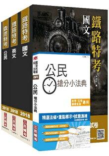 鐵路特考[佐級][共同科目]套書(贈公民搶分小法典)【107年全新改版】