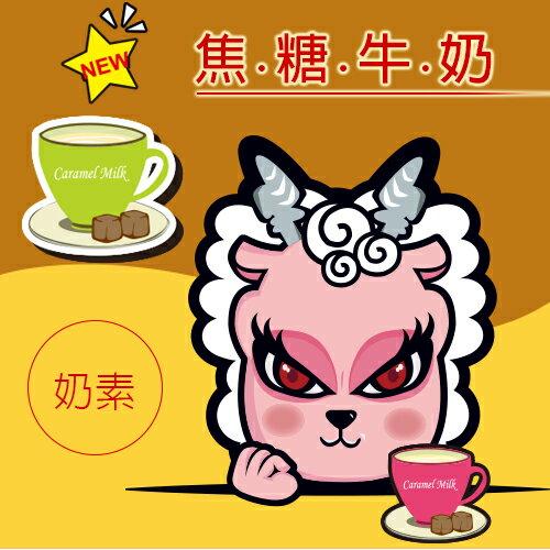 【DoGa香酥脆椒★焦糖牛奶(奶素)】