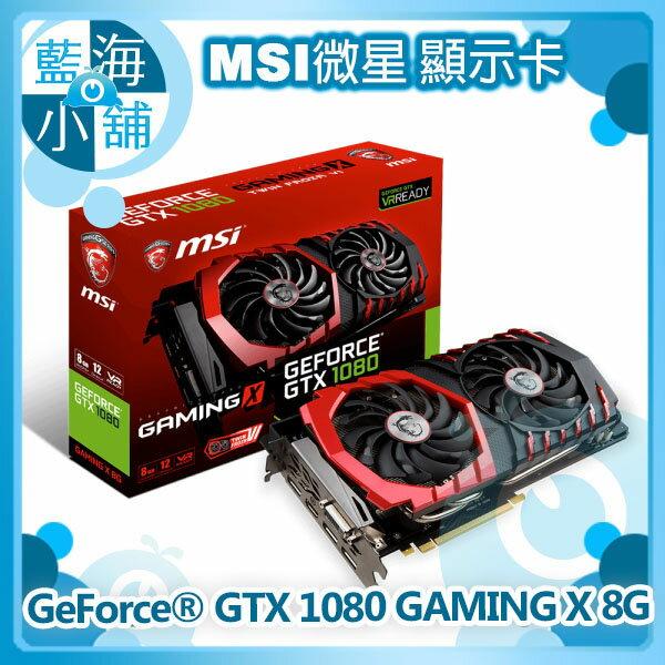 MSI 微星 GeForce® GTX 1080 GAMING X 8G 顯示卡★十全十美 首發Gaming X系列★ ★微星完美四年保固★(客訂)