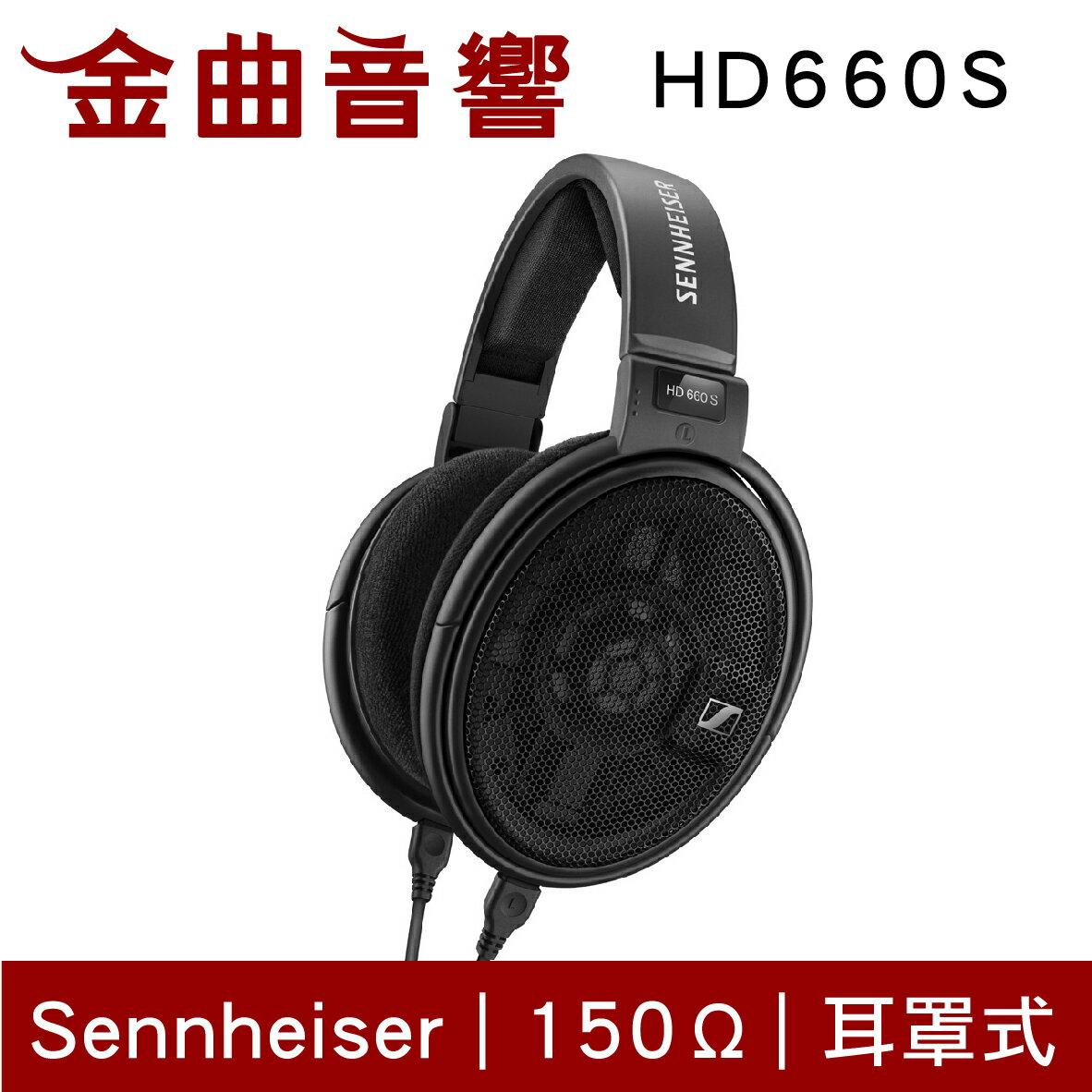 現貨SENNHEISER 森海塞爾 HD660s 耳罩 耳機 另 HD600 HD650   金曲音響
