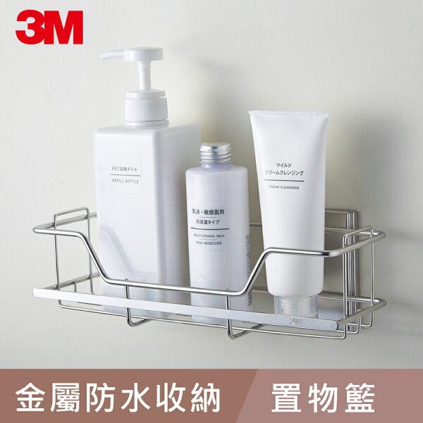 3M寢具家電mall:【3M】無痕金屬防水收納系列-置物籃