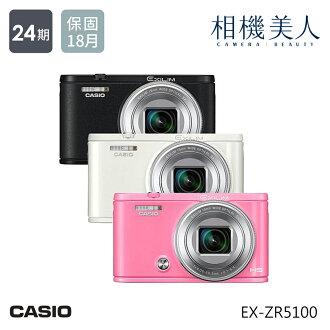 【32G套餐】CASIO ZR5100 WIFI 贈SanDisk 32G+電池+座充+原廠相機包+清潔組+讀卡機+小腳架+保護貼 新一代  WIFI 傳輸 翻轉螢幕 美肌 美顏 自拍神器