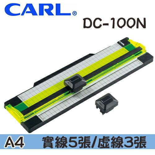 日本 CARL DC-100N A4簡易型裁紙機 (裁紙刀/裁刀/裁紙器/裁切/切割/切紙)