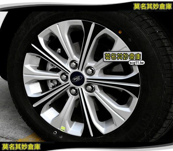 【現貨】莫名其妙倉庫【SL046鋁圈鏡面貼(一車份)】1718Escort車輪裝飾貼紙四輪16吋專用