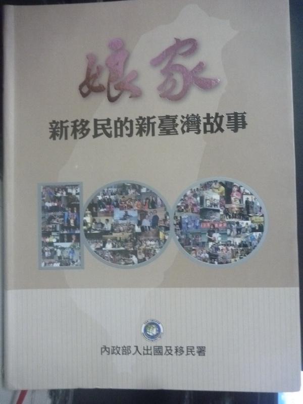 【書寶二手書T2/兩性關係_ZEE】娘家:新移民的新臺灣故事_內政部入出國及移民署
