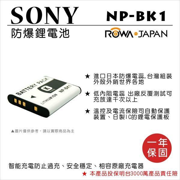 攝彩@樂華FORSonyNP-BK1相機電池鋰電池防爆原廠充電器可充保固一年