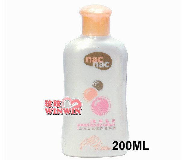 NAC NAC 真珠乳液200ML