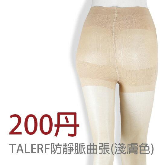 泰樂福防止靜脈曲張塑腿襪(淺膚色)→現貨