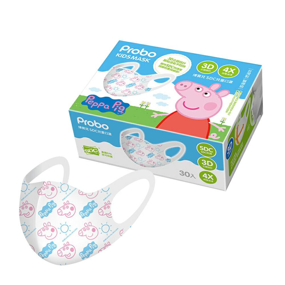 (任選8盒單盒249元)博寶兒 雙鋼印 兒童3D立體醫療口罩 18.4.5X11.4cm (佩佩豬) 30入/盒 (台灣製造 CNS14774) 專品藥局【2017468】