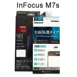 滿版鋼化玻璃保護貼InFocusM7s(5.7吋)白