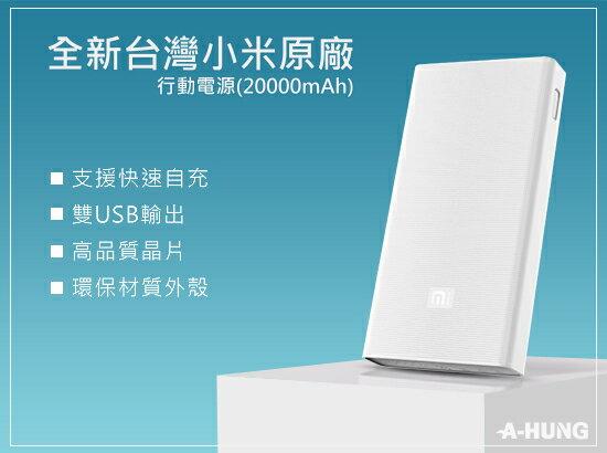 【台灣小米原廠】雙USB輸出 20000 mAh 原廠 小米 行動電源 移動電源 充電器 iPhone 6 M8 Z3