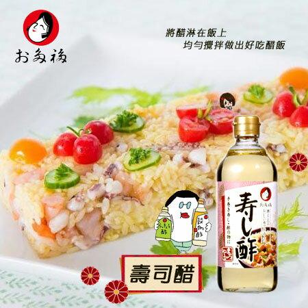 日本多福壽司醋300ml釀造食醋壽司專用醋醋調味調味料【N600102】