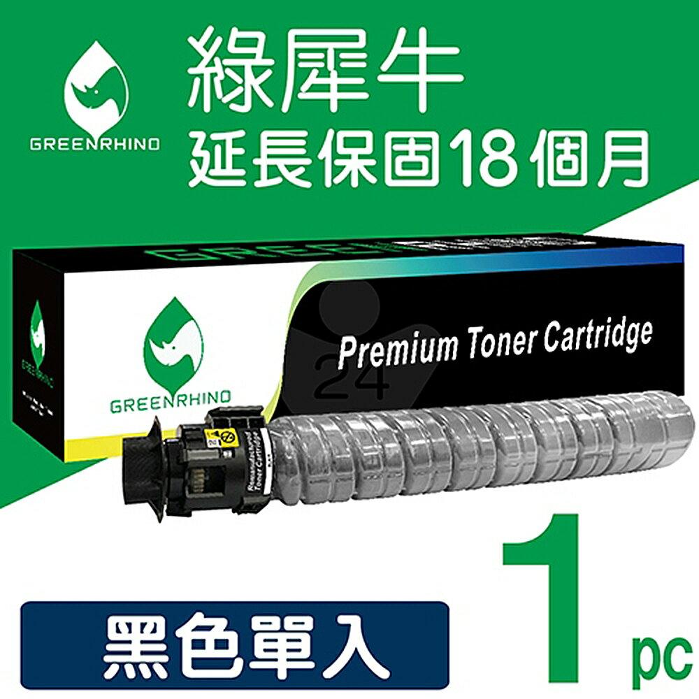 [Greenrhino 綠犀牛]for RICOH MP C2003 / C2004 / C2503 / C2504 黑色環保影印機碳粉匣