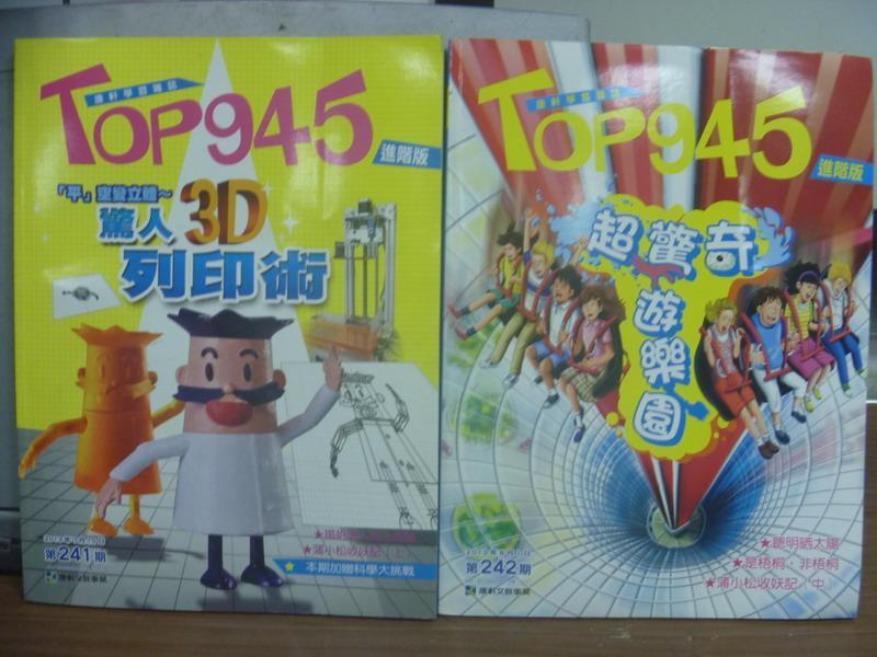 ~書寶 書T1/少年童書_POC~TOP945_241  242期_2本合售_驚人3D列印