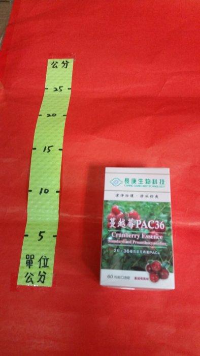 316416#長庚生技 蔓越莓PAC36 60錠#口含錠