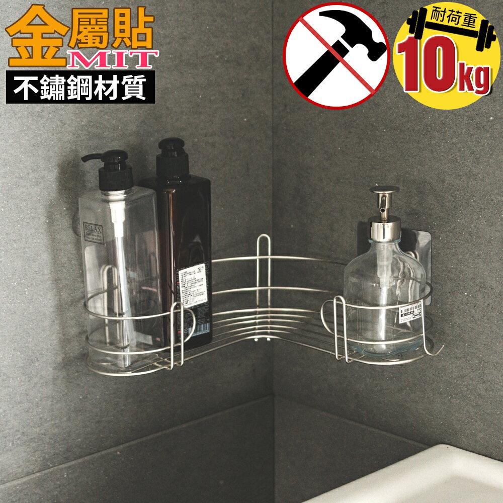 無痕貼 衛浴置物架【C0110】peachylife金屬面不鏽鋼L型瓶罐架 MIT台灣製 完美主義