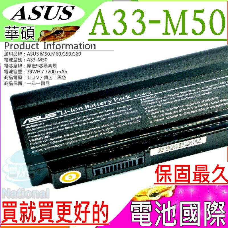 ASUS 電池(原廠最高規)-華碩 G50VT,G51J1,G51VT,G51V,G60,G60JX,G60VX,G72,G72GX,VX5,A33-M50,A32-M50,A32-N61,15G10