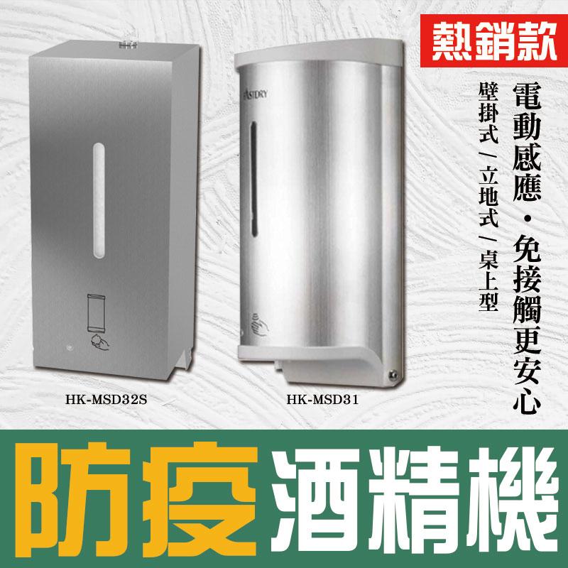 免運!台灣製造【自動酒精噴霧機】HK-MSD HK-MSD32S不鏽鋼 感應式 桌上 立柱 酒精機 酒精消毒