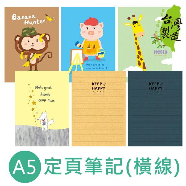 珠友文化:珠友SS-10029A525K定頁筆記本(橫線)記事本橫線筆記