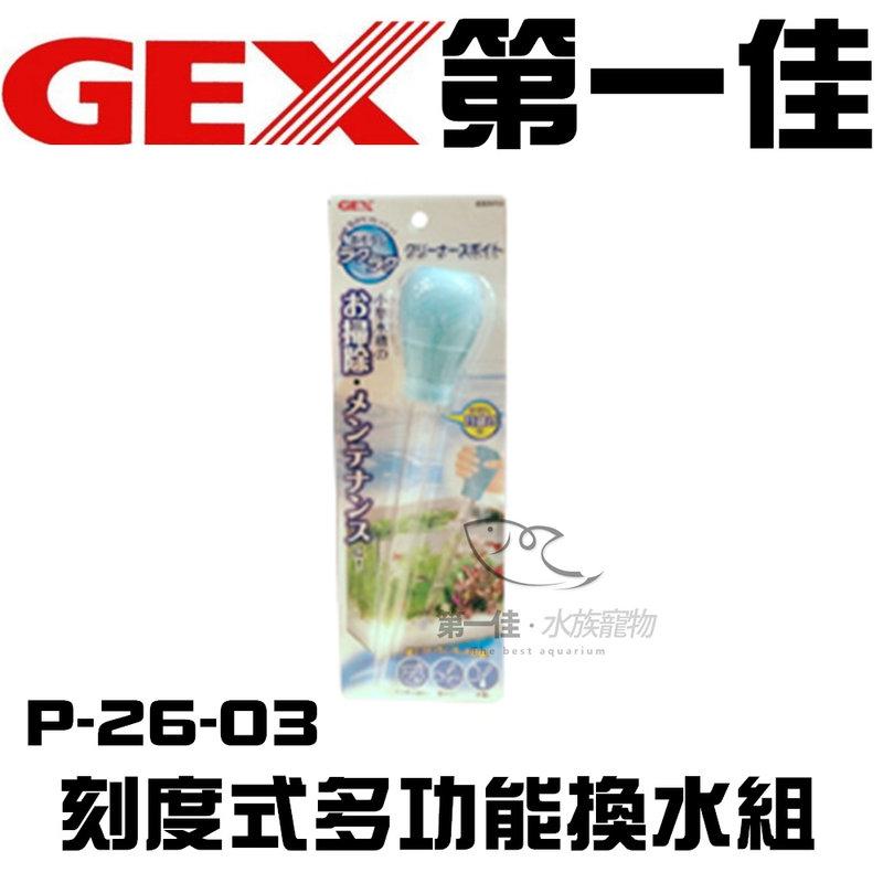 [第一佳水族寵物] 日本五味GEX 刻度式多功能換水組 P-26-03 虹吸管 餵食器 超大滴管