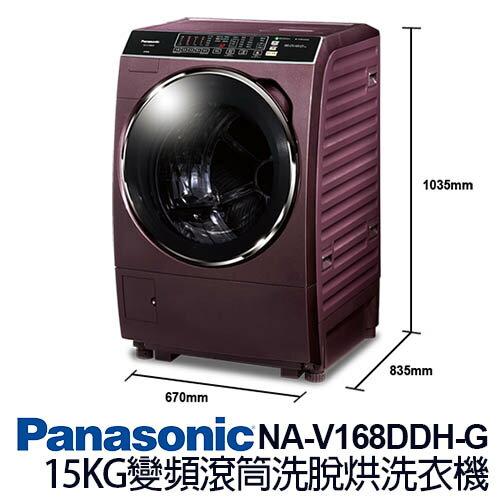 Panasonic 國際牌 NA-V168DDH-G 15KG 變頻 ECO 滾筒 洗脫烘 洗衣機