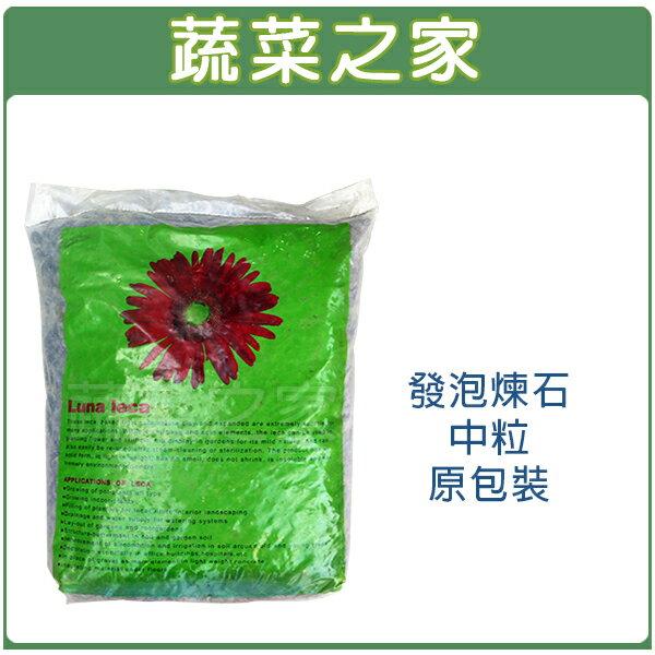 【蔬菜之家001-A67】發泡煉石-中粒(約40~50公升)