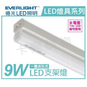 EVERLIGHT億光 LED 9W 5700K 白光 2尺 全電壓 支架燈 層板燈  EV430025