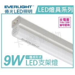 EVERLIGHT億光 LED 9W 5700K 白光 2尺 全電壓 支架燈 層板燈 _ EV430025