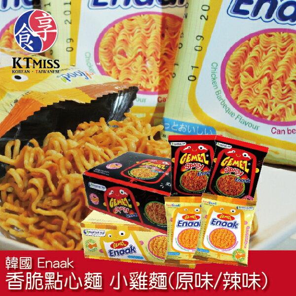 KTMiss:【KTmiss】韓國Enaak香脆點心麵小雞麵30入一盒(原味辣味)