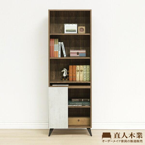 【日本直人木業】TINO清水模風格60CM書櫃