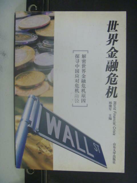 ~書寶 書T9/社會_KHR~世界金融危機_刑繼軍主編_