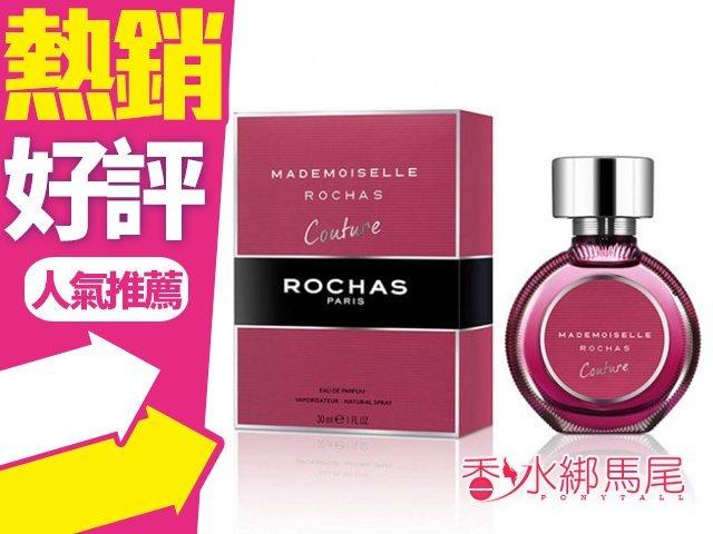◐香水綁馬尾◐ ROCHAS 羅莎小姐 紫裙淡香精 30ml