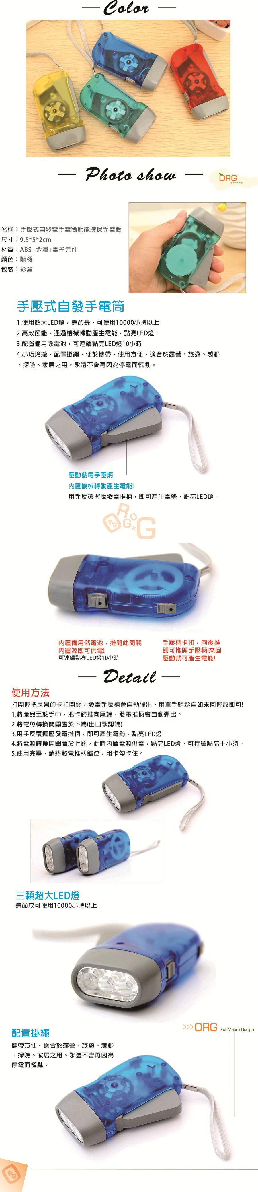 ORG《SD0468》救急~手動 手壓式 手按 手電筒 環保 3顆 LED燈 帶掛繩 地震 / 火災 / 停電 救急用品 1