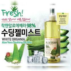 韓國 Organia 98蘆薈淨白補水保濕噴霧 400g【Miss.Sugar】【N4004167】