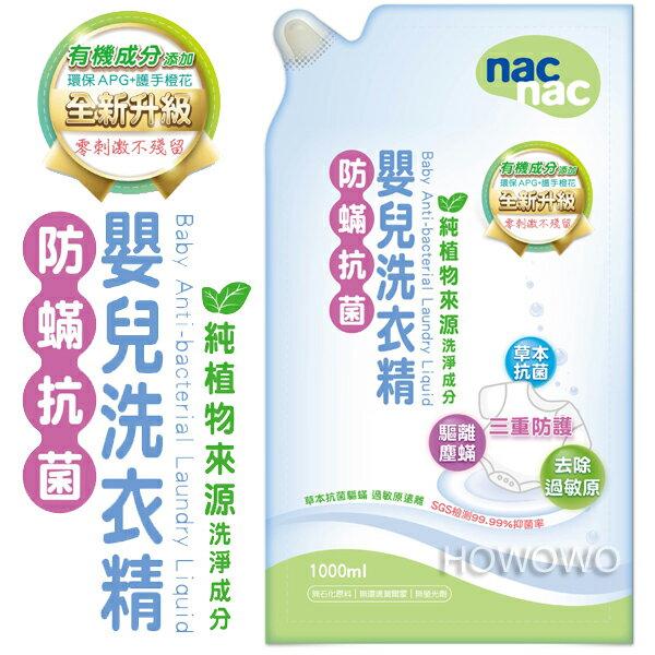 Nac Nac- 防璊抗菌洗衣精補充包(1000ml) 131915 好娃娃