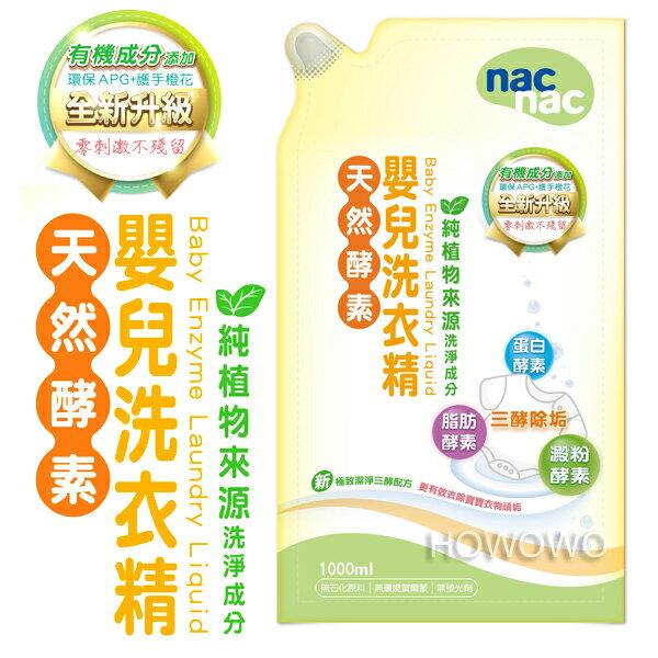Nac Nac- 酵素洗衣精補充包(1000ml) 131953 好娃娃