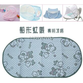 防蚊嬰兒床專用 嬰兒床涼墊 涼蓆 亞麻草蓆 RA081