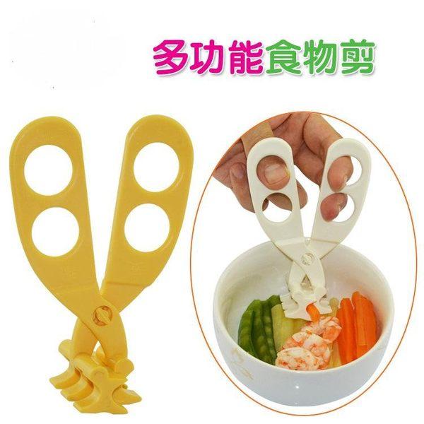 食物剪 寶寶多功能安全食物剪刀 RA0059 好娃娃
