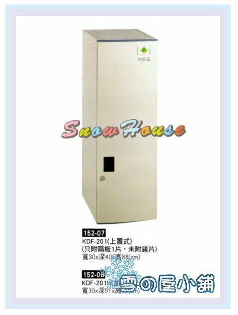 ╭~雪之屋居家 館~╯AA152~07 KDF~201^(上置式^) 置物櫃 保險箱 保管