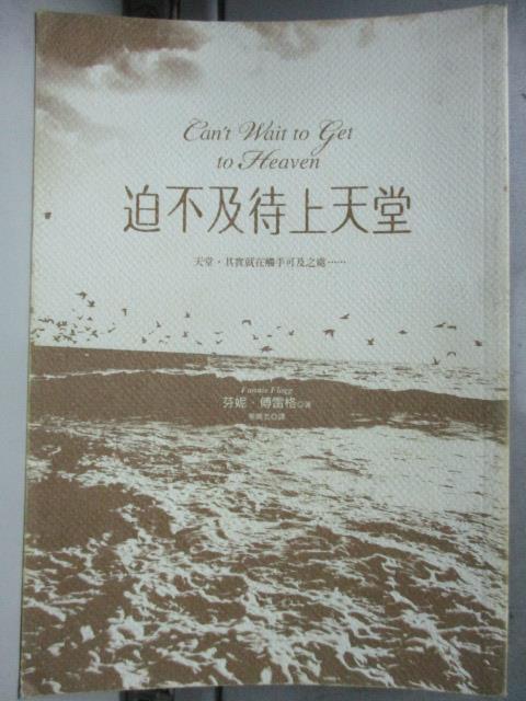 【書寶二手書T4/翻譯小說_HAH】迫不及待上天堂_芬妮。傅雷格