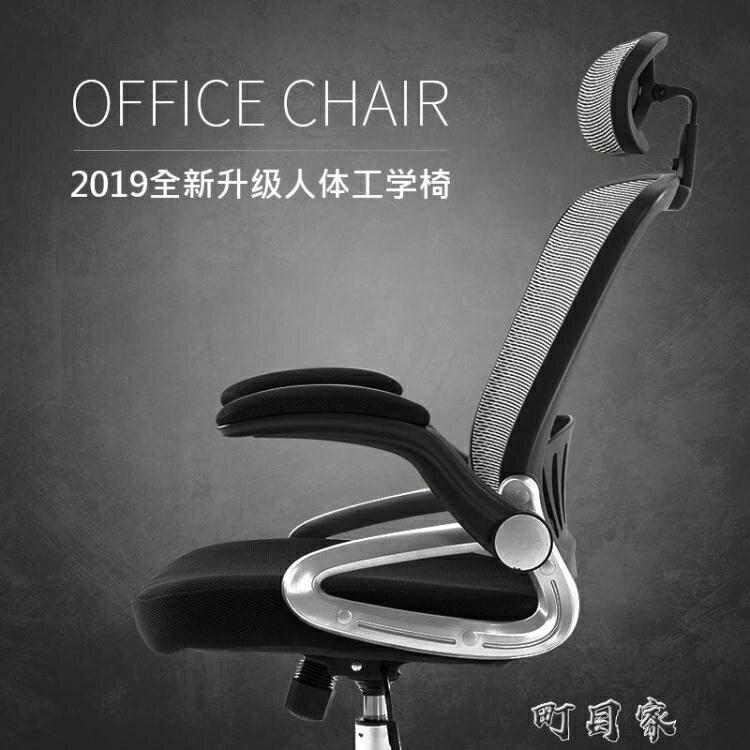 電腦椅家用人體工學椅電競椅遊戲椅椅子靠背護腰學習椅辦公椅座椅YYP 【快速出貨】