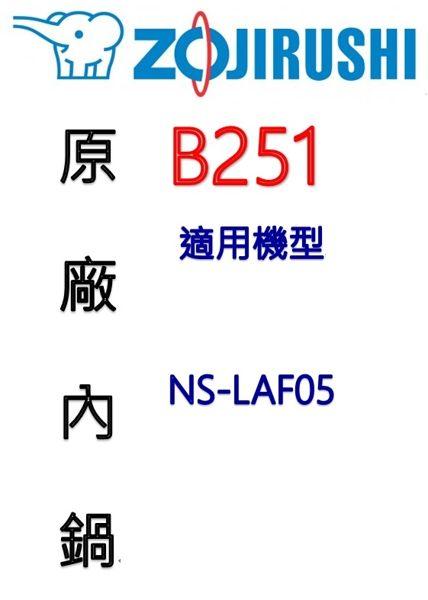 【原廠公司貨】象印 B251 3人份內鍋黑金剛。可用機型NS-LAF05