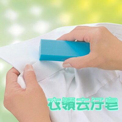 洗衣皂衣領清潔皂~強力去汙無毒無臭味去汙皂73pp306~ ~~米蘭 ~