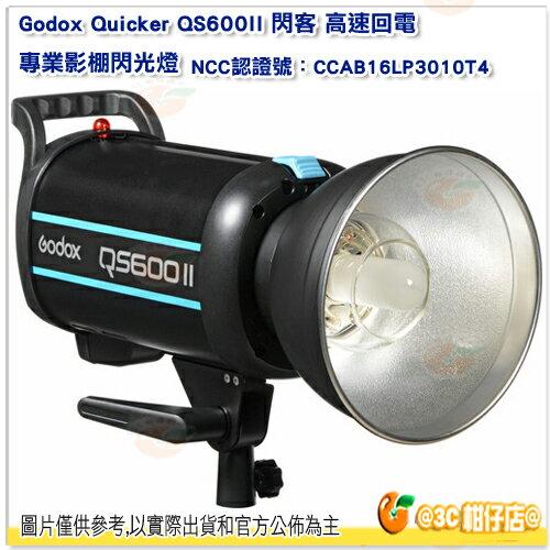 神牛GodoxQuickerQS600II閃客閃光燈公司貨高速回電攝影燈棚燈持續燈內建X1