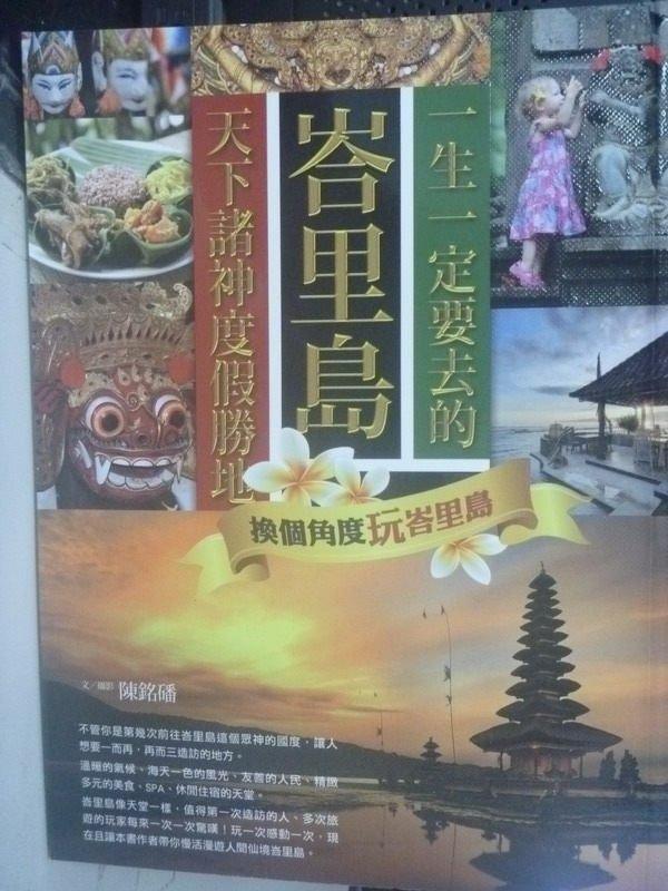 【書寶二手書T6/旅遊_YHA】一生一定要去的天下諸神度假勝地峇里島_陳銘磻