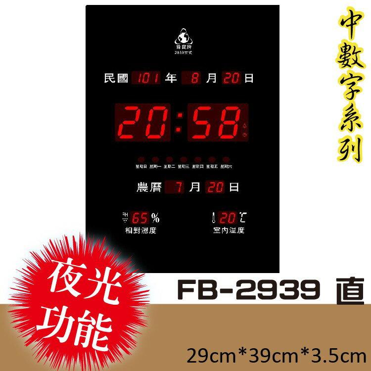 【蝦皮商城】鋒寶 電子鐘 FB-2939 直 電子日曆 萬年曆 時鐘 明顯大型 電子鐘錶 公司行號 提示