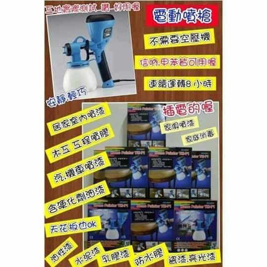 【漆太郎】噴霸 雙噴頭TM-71低壓 免空壓機電動噴槍 可噴8小時 水泥漆 乳膠漆 油漆 有含硬化劑塗料 618購物節 1