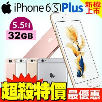 Apple iPhone 6S PLUS 32GB 贈原廠矽膠護套+螢幕貼 5.5吋 智慧型手機 0利率 免運費 蘋果特賣